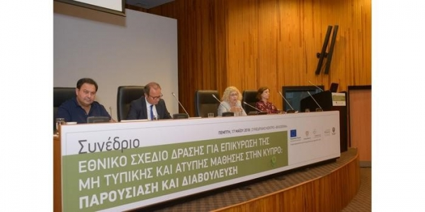 "EEO Group S.A participated in the conference ""National Action Plan for the Validation of Non-Formal and Informal Learning in Cyprus: Presentation and Consultation"""